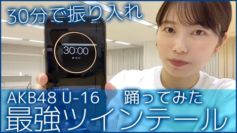 【AKB48】横山由依YouTube「30分で覚えて踊ってみた!」第2弾は「最強ツインテール」