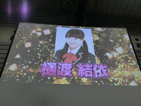 【AKB48】樋渡結依ちゃんはまだ選抜には早すぎるだろ・・・