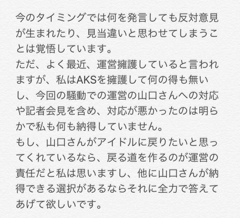 【SKE48】須田亜香里さん、逆切れ「今のタイミングでは何を発言しても見当違いと思われてしまう」