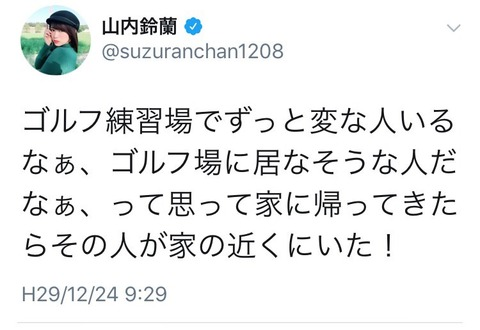【SKE48】山内鈴蘭「ゴルフ練習場でずっと変な人いるなぁ、ゴルフ場に居なそうな人だなぁって思って家に帰ってきたらその人が家の近くにいた」