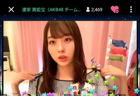 【AKB48】達家真姫宝さん、ブラヒモ見せびらかしながら配信してしまう