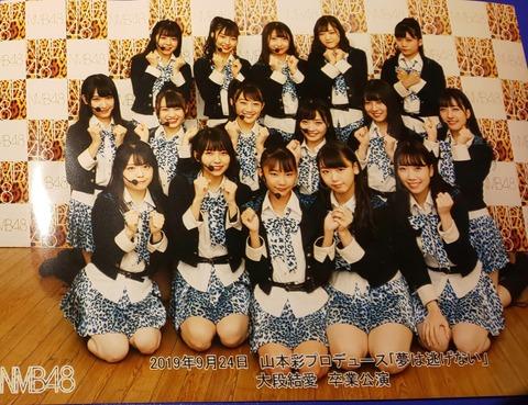 【クレイジー】NMB48運営、木曜日の公演を火曜日から応募受付開始!