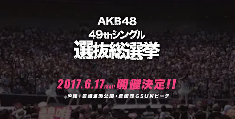 【AKB48総選挙】運営関係者「今年の総選挙は沖縄県から熱心な誘致があった。将来的にOKN48も」