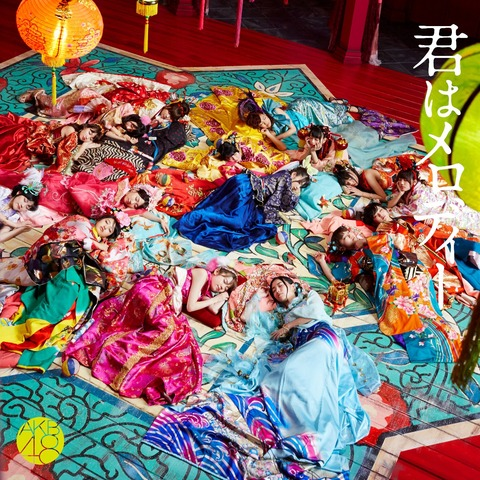 【AKB48】「君はメロディー」劇場盤ジャケ写公開!お前ら誰と添い寝したいの?