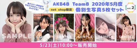 【AKB48】メンバープロデュース生写真発売開始!!!