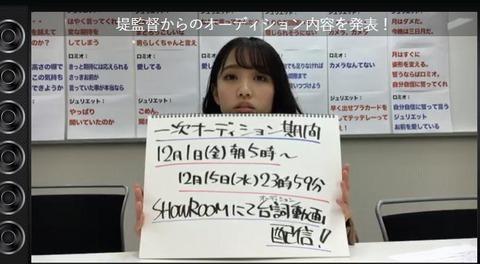【れなっち総選挙】一次オーディションは台詞動画をSHOWROOM配信(メンバー211人参加)