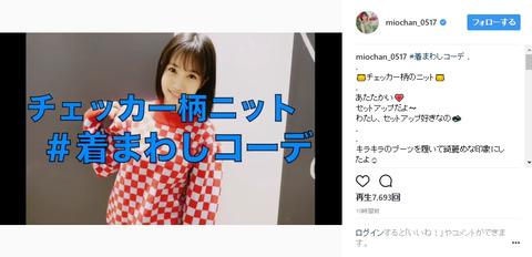 【HKT48】朝長美桜ちゃんの「着まわしコーデ」、悪気は無いんだけどなんか笑ってしまう