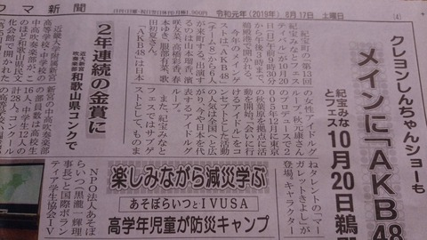 【朗報】東海地方最大級のフェスにAKB48参加決定!!!