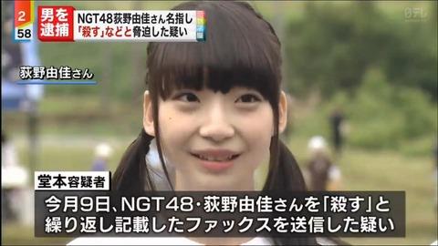 [NGT48] Dokimoto Ikki (24 ans) qui a menacé Yuri Ogino (24 ans), une amende de 300 000 yens (inculpé).