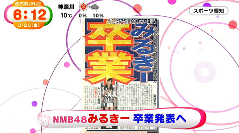 【NMB48】めざましで渡辺美優紀卒業報道キタ━━━(゚∀゚)━━━!!