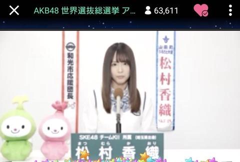 【SKE48】松村香織「去年最後の総選挙のつもりが、直前の須藤のヤラかしのせいで再度出馬することになった。」