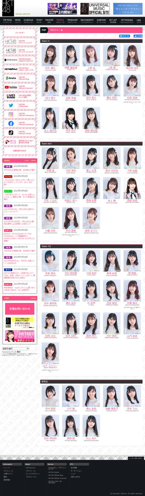 【朗報?】宮脇咲良、矢吹奈子 HKT48に復帰!!!!!!