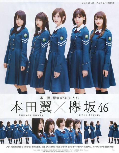 【画像】本田翼が欅坂46のサイマジョ衣装を着た結果wwwwww