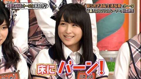 【AKB48】さややってああ見えて怒ったら怖そう【川本紗矢】