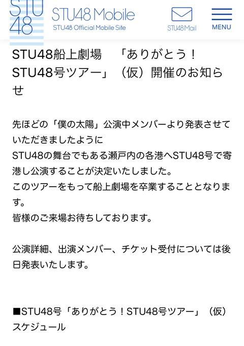 【STU48】船上劇場お別れツアー開催決定