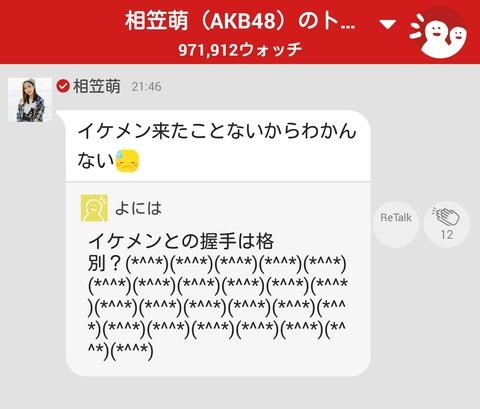 【AKB48】相笠萌「握手会にイケメンは来ない」【755】
