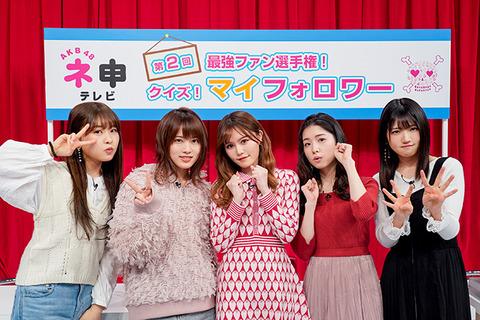 【AKB48】今ニュースになっている東北新社ってネ申テレビの製作会社だよな