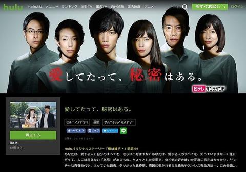 【悲報】秋元康・企画原案の「愛してたって、秘密はある。」本当の完結編がHulu配信で視聴者がブチ切れwww