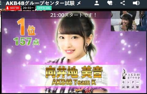 【朗報】AKB48グループセンター試験1位はみーおん!!!【向井地美音】