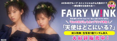【じゃんけんシングル】fairy w!nk「天使はどこにいる?」オリコン初週11,855枚