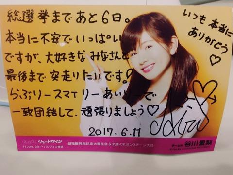 【NMB48】谷川愛梨「NMB48は毎年選挙に弱いって言われてるけどやっぱり悔しい。NMBにだって熱いファンは沢山いる!!!」