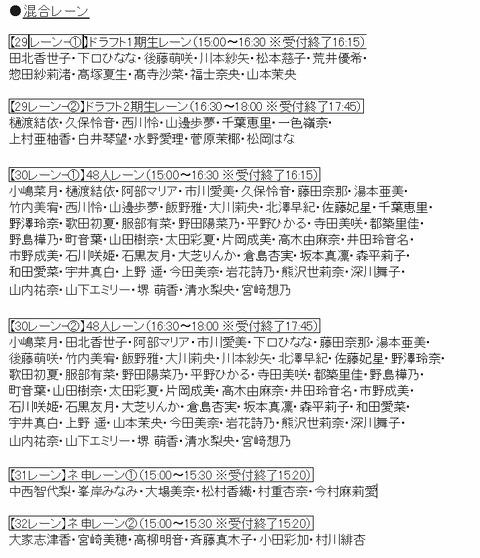 【AKB・SKE・HKT】ナゴヤドーム合同全国握手会にグループ混合48人レーン登場wwwwww