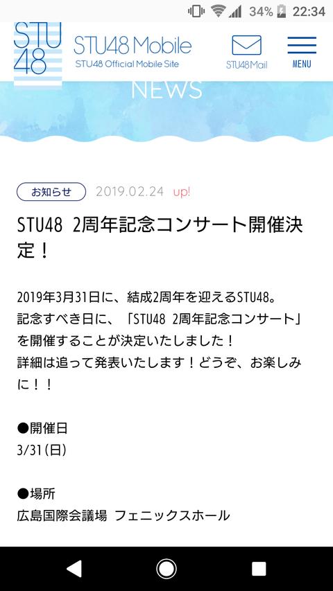 【朗報】STU48の2周年記念コンサート開催決定!!!【3/31】