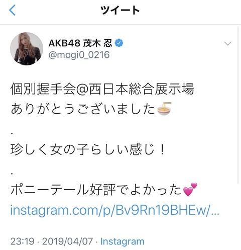 【試行錯誤】AKB48茂木忍さん、youtuberとの交際を匂わせてみるwww