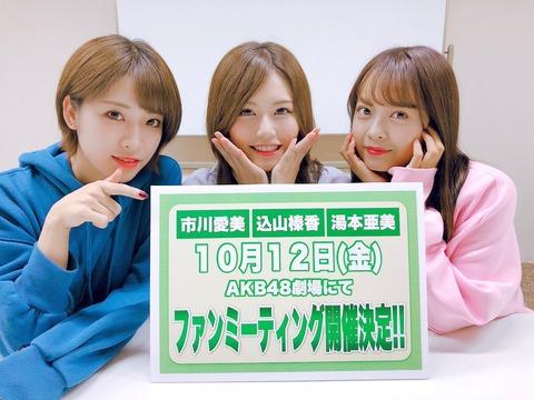 【AKB48】10/12(金)劇場で初のファンミーティング開催決定!