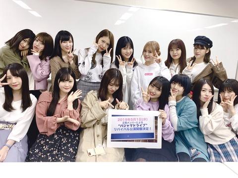 【AKB48】5/1、一夜限りのパジャドラ公演で峯岸みなみの卒業発表くるか?