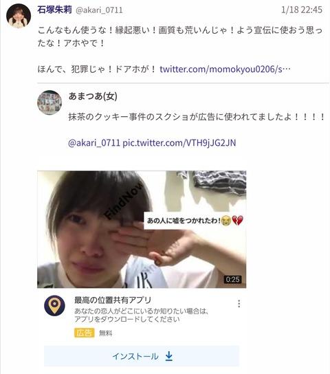 【悲報】NMB48石塚朱莉さんの画像が出会い系アプリに無断使用されるwww