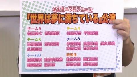 【AKB48】あおきープロデュース「世界は夢に満ちている」公演開催決定