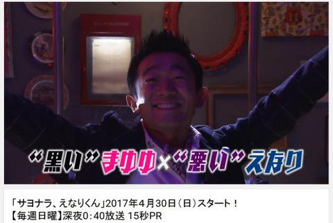 【サヨナラ、えなりくん】チ〇ポの代わりがえなりって流石に失礼すぎるだろ【AKB48・渡辺麻友】