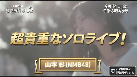 【NMB48】AbemaTVで山本彩単独ライブ無料放送キタ━━━(゚∀゚)━━━!!【4月14日】