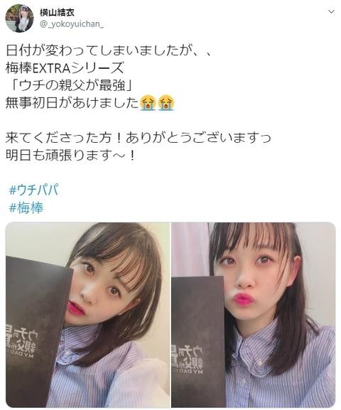 【AKB48】横山結衣さんのTwitterが昨年の9/6から更新されないけど何かあったんですか?