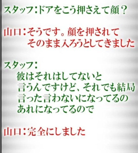 【NGT48暴行事件】警察の捜査妨害したのってマネージャーの諏訪寛か?