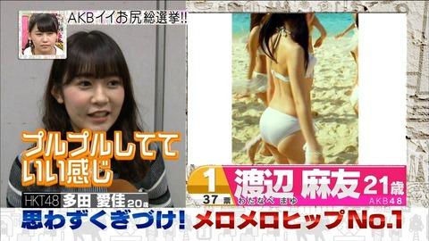 【AKB48G】お前らはどのメンバーの下半身が好きなの?