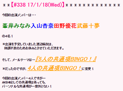 【悲報】まゆゆ、ANNをドタキャンwww【AKB48・渡辺麻友】