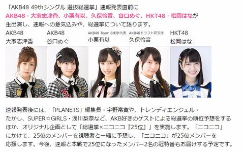 【AKB48総選挙】ニコ生速報特番に大家志津香、小栗有以、久保怜音、谷口めぐ、松岡はなが生出演決定!