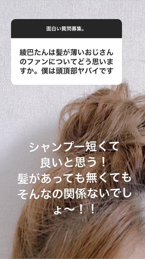 【SKE48】北川綾巴さん、ハゲを甘やかすwww