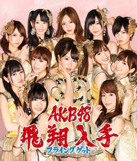 【AKB48】シングル歴代センターの好きなメンバーランキング