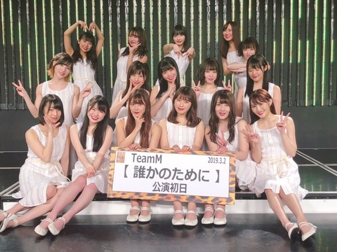 【NMB48】渋谷チームM新公演はまさかの「誰かのために」公演!!!