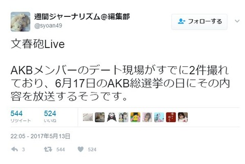 【文春砲】総選挙当日にAKB48メンバーのスキャンダル2件を放送www