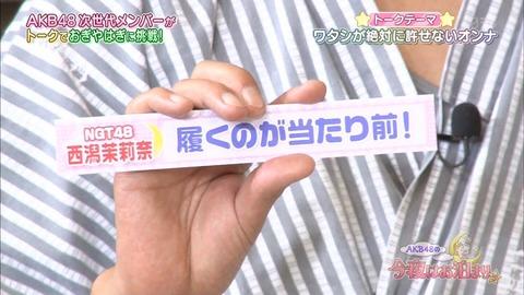【大悲報】AKB48Gメンバーの殆どが私生活でも見せパンを装着してることが判明!!!【今夜はお泊りッ】