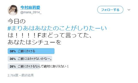 【HKT48】今村麻莉愛「シチューをご飯にかける?かけない?」