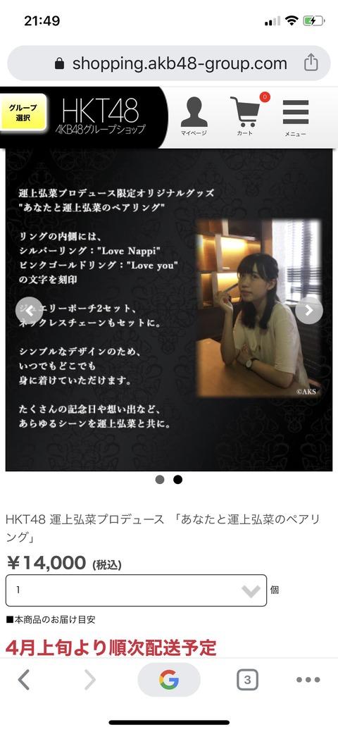 【狂気】HKT48運上弘菜プロデュースのペアリング発売wwwwww