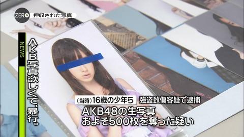 【AKB48G】いらないメンの生写真どうしてる?