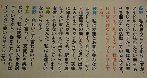 【吉報】NGT48中井りか、処女宣言「恋愛に興味ない」