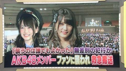 【AKB48握手会襲撃】あれからちょうど一週間・・・