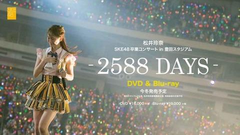 【SKE48】史上最高の映像作品って何?